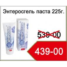 Энтеросгель паста  туба 225г (инд.уп.)