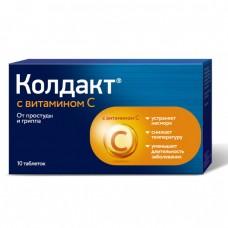 Колдакт с витамином С №10 табл. п/плен/оболоч.
