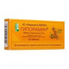 Гипорамин  таб. 20мг №20
