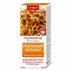 Софья бальзам д/тела  туба 75мл (пчелиный яд)
