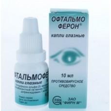 Офтальмоферон  глаз. капли 10мл фл.-кап