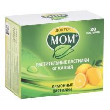Доктор Мом  паст. №20 (лимон)